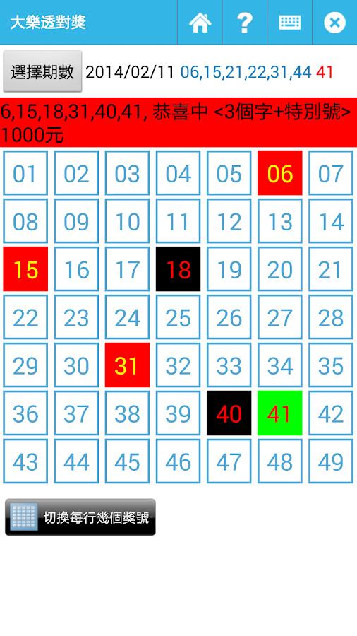 台灣樂透彩(彩券&發票對獎工具、獎號查詢、頭獎冷熱球號統計) - screenshot