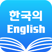 Korean English Dictionary & Translator Free
