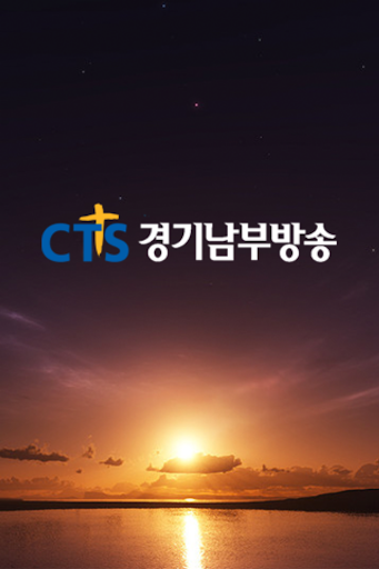 CTS 경기남부방송