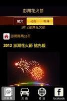 Screenshot of 澎湖花火節