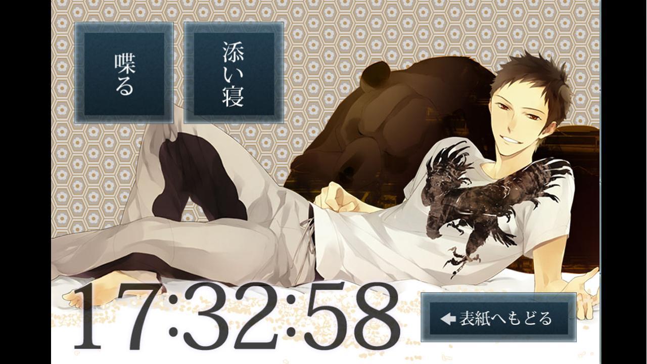 Sleepy-time Boyfriend Takahiro- screenshot