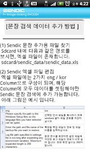 내손안의 영어회화사전-센딕(SENDIC)- screenshot thumbnail