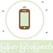 Myanmar AntiMosquito Simulator