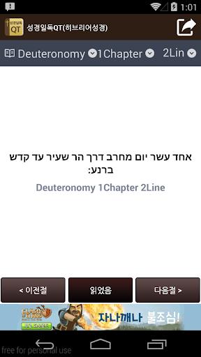 성경일독QT 히브리어성경