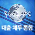 대출채무통합(무수수료상담) logo