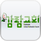 감람연합감리교회