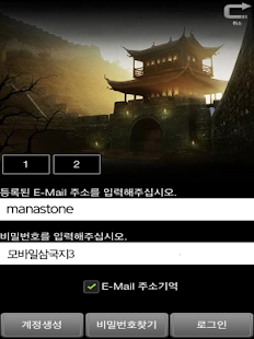모바일삼국지3 - screenshot thumbnail