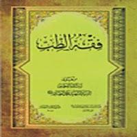 Screenshot of كتاب فقه الطب