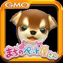 まちのペット屋さん by GMO icon