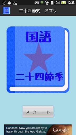 【無料】二十四節気アプリ:一覧で覚えよう 男子用