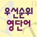 우선순위 영단어 logo