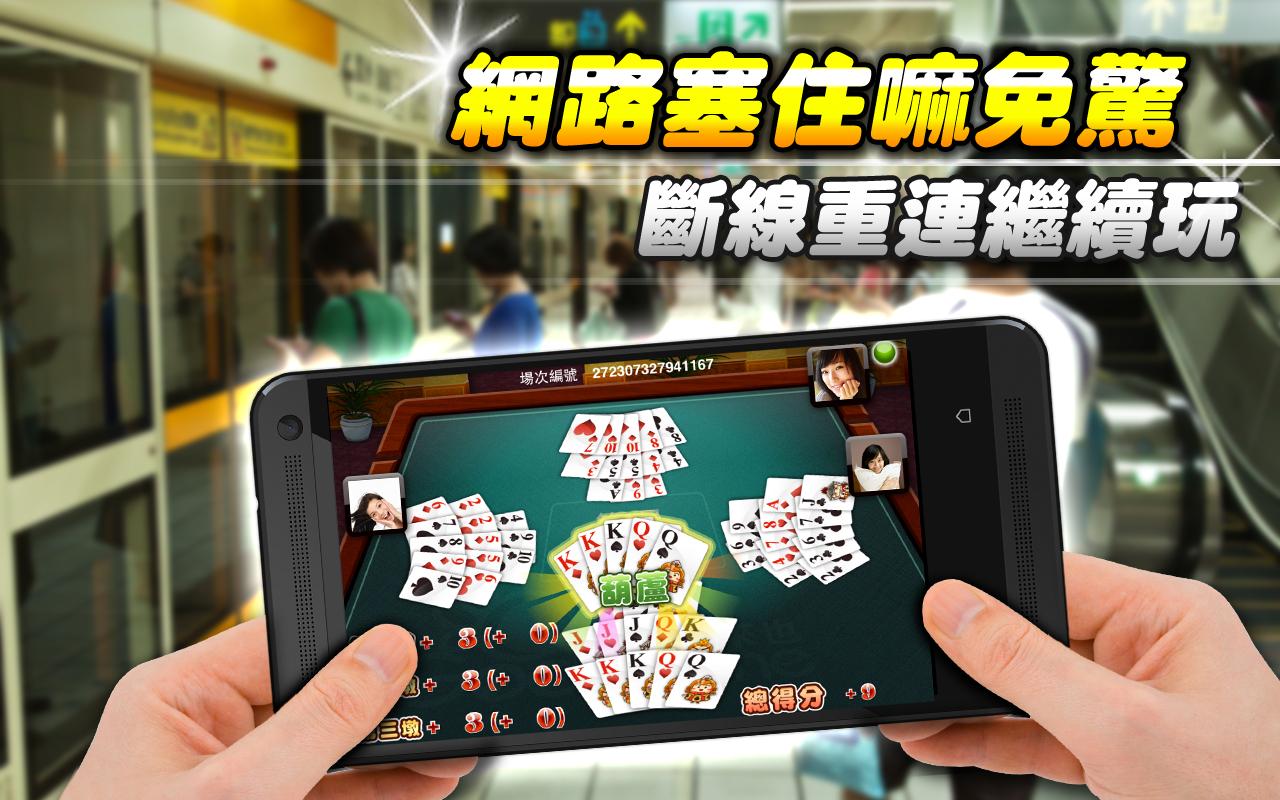 十三支 神來也13支(Chinese Poker) - screenshot