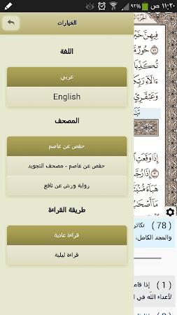 Ayat - Al Quran 2.8.1 screenshot 308024