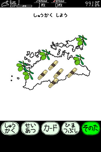 玩策略App|かがわのやぼう免費|APP試玩