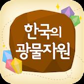 서대문자연사박물관 한국의 광물자원