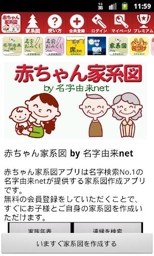 無料 赤ちゃん家系図~会員70 000人日本NO.1家系図~