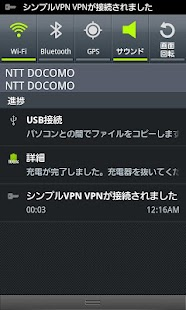 シンプルVPN Pro- screenshot thumbnail