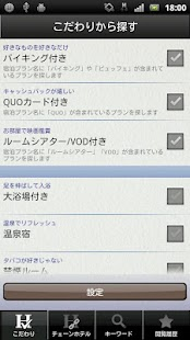 Shutcho Hotel- screenshot thumbnail