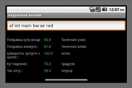 Керування Вогнем- screenshot thumbnail