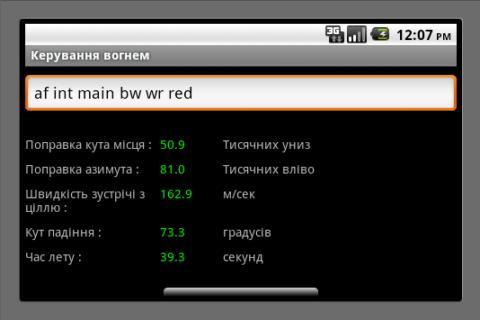 Керування Вогнем- screenshot
