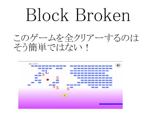 Block Broken