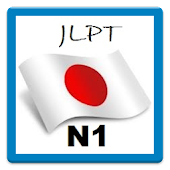Learn Japanese N1(Quiz)