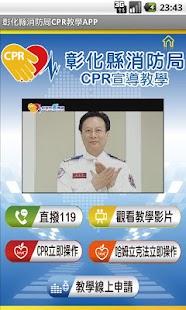 彰化縣消防局CPR教學APP