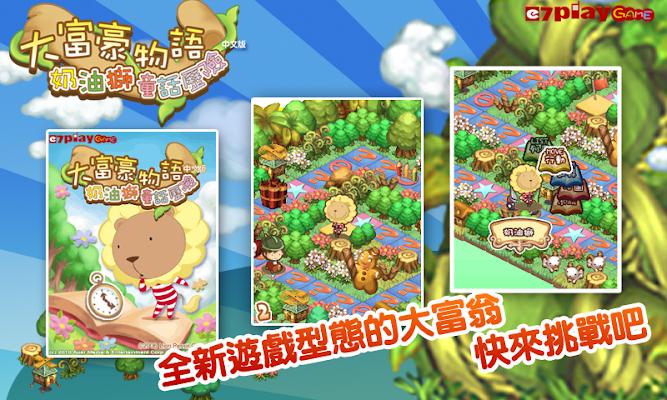 大富豪物語 奶油獅童話歷險 - screenshot