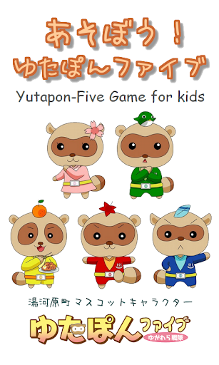 Yutapon-Five Game for kids