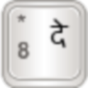 Devanagari for AnySoftKeyBoard logo