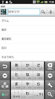 Screenshot of 青空Speaker
