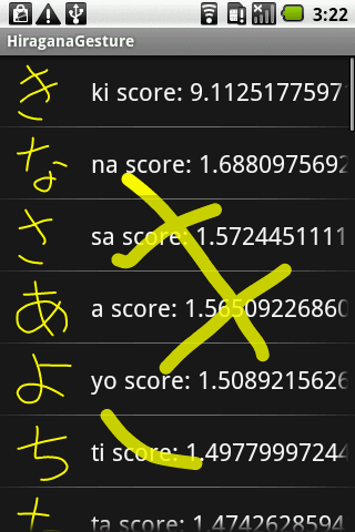 Hiragana Gesture - screenshot