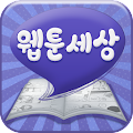 App 웹툰세상 (무료만화) APK for Windows Phone