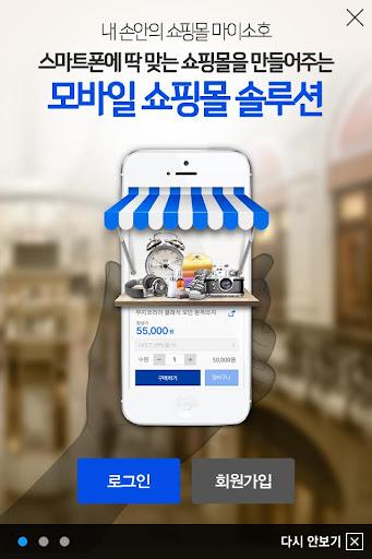 마이소호 - 쉽고 간편하게 만드는 모바일 쇼핑몰 솔루션