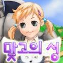 맞고의성★HD★ logo