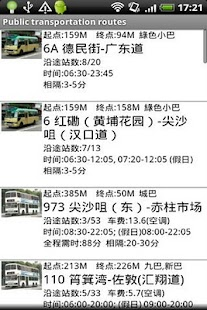 Hong Kong Explorer -Bus search - screenshot thumbnail