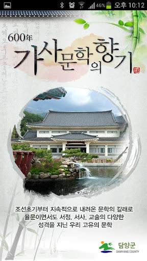 한국가사문학