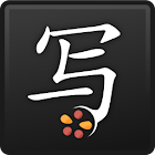 Chinese Writer icon