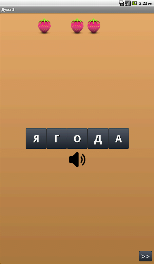 Игра с буквами, азбука, потешки и скороговорки v0.4 [Mod ...