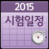 2015 시험일정