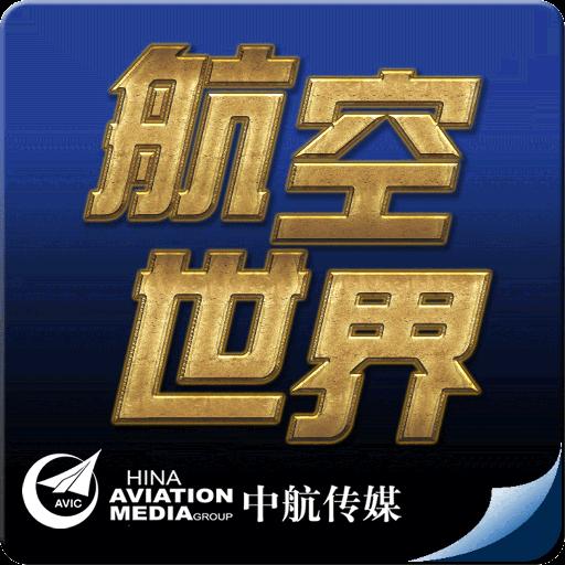航空世界 新聞 App LOGO-硬是要APP