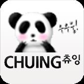 츄잉 (CHUING)