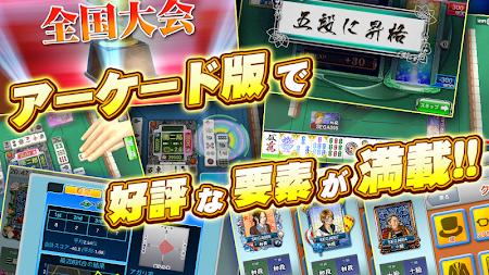 NET麻雀 MJモバイル 3.1.0 screenshot 364412