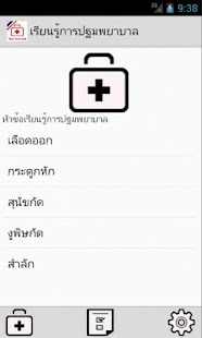 Thai First Aid- screenshot thumbnail
