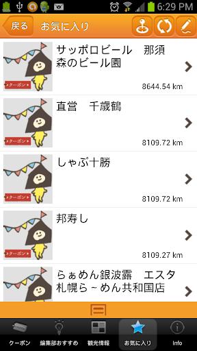 玩免費購物APP|下載旅マルシェ app不用錢|硬是要APP