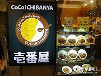 CoCo壹番屋咖哩 (台北漢口店)