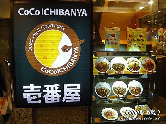 CoCo壹番屋 漢口店