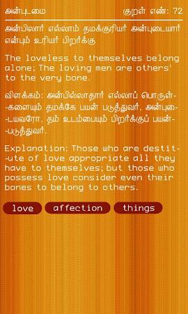 Thirukural in Tamil & English 1.0 screenshot 369392