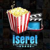 iSeret - כבר לא סרט לצאת לסרט