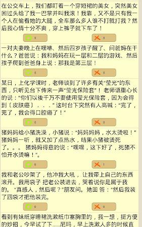 XXOO笑话大湿(成人笑话段子大全) 1.1 screenshot 2085192